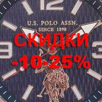 Скидка -10-25%