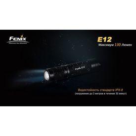 Предварительный просмотр фотографии Fenix E12
