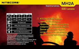 Предварительный просмотр фотографии NiteCore MH2A